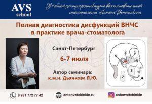 Анонс курса в Санкт-Петербурге 6-7 июля 2019г.