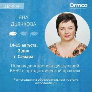 Полная диагностика ВНЧС в ортодонтической практике 14-15 августа, Самара