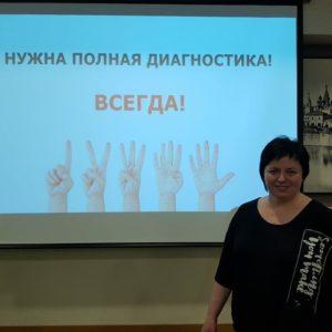 Двухдневный курс по дигностике ДВНЧС, Москва
