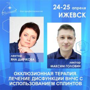 Анонс курса 24-25 апреля в Ижевске